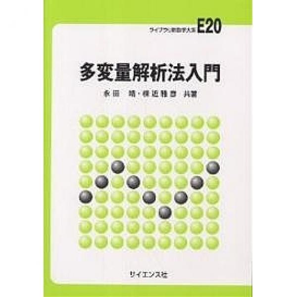 多変量解析法入門/永田靖/棟近雅彦