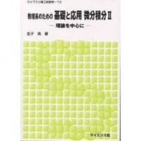 数理系のための基礎と応用微分積分 理論を中心に 2/金子晃