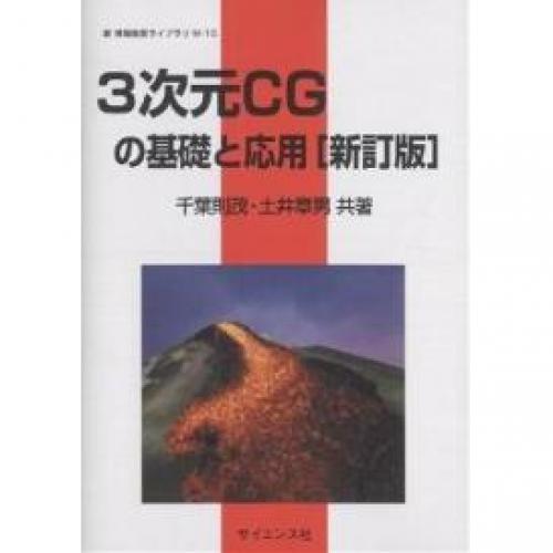 3次元CGの基礎と応用/千葉則茂/土井章男