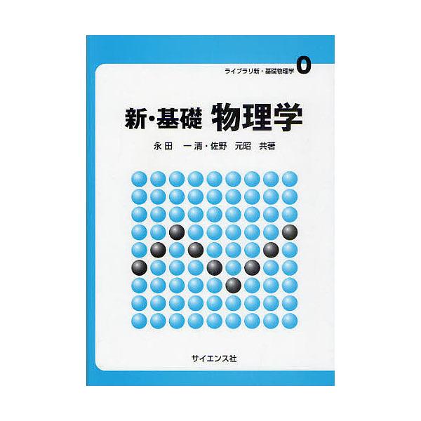 新・基礎物理学/永田一清/佐野元昭