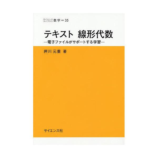 テキスト線形代数 電子ファイルがサポートする学習/押川元重