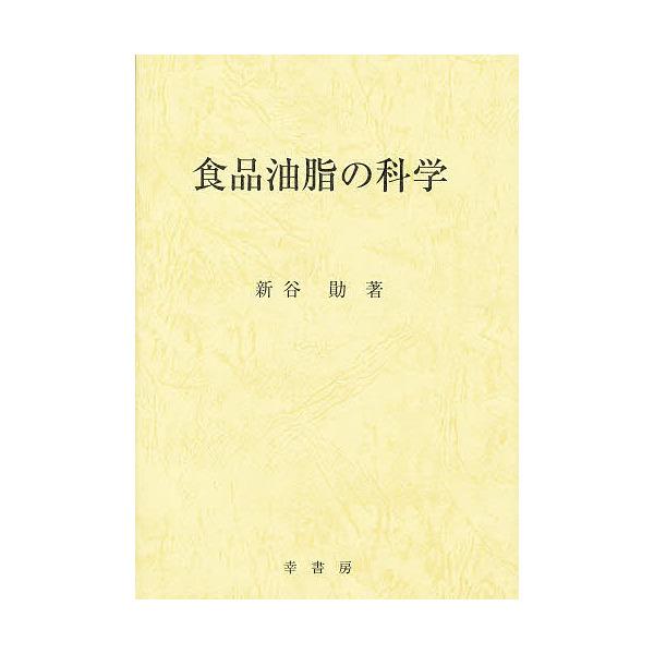 食品油脂の科学/新谷いさお