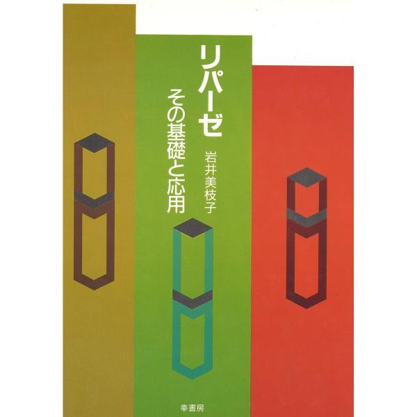 リパーゼ その基礎と応用/岩井美枝子