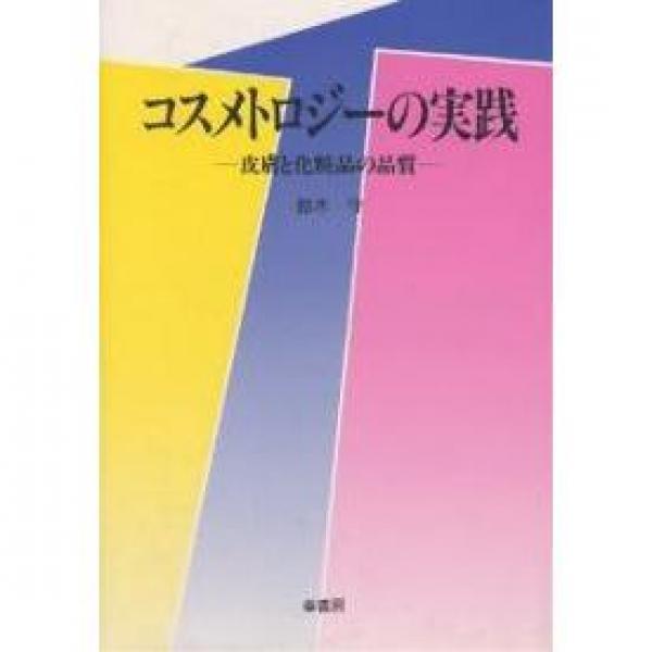 コスメトロジーの実践 皮膚と化粧品の品質/鈴木守