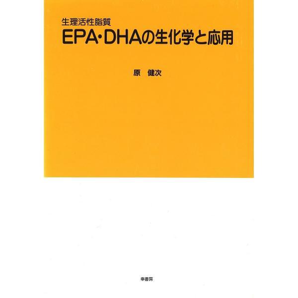 EPA・DHAの生化学と応用 生理活性脂質/原健次