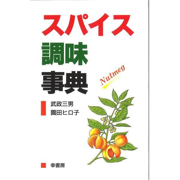 スパイス調味事典/武政三男/園田ヒロ子/レシピ