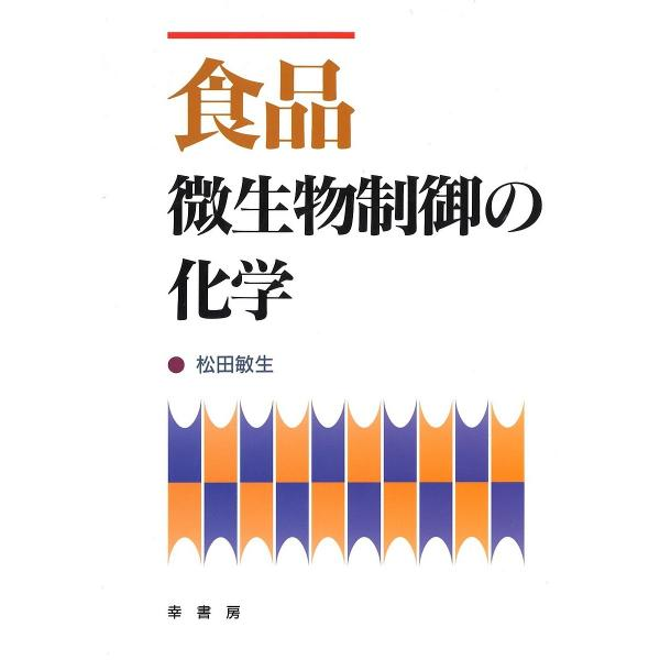 食品微生物制御の化学/松田敏生