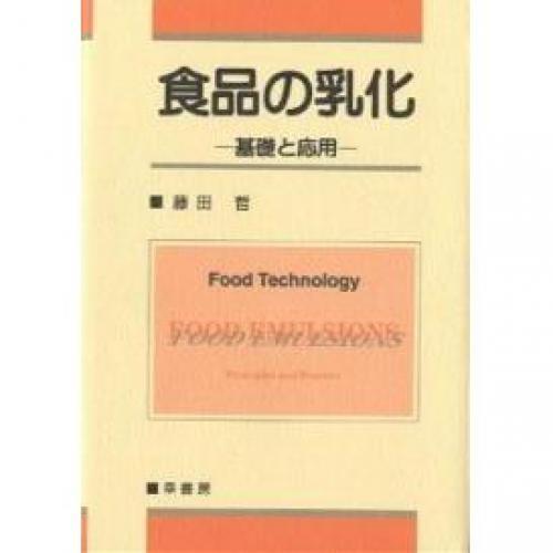 食品の乳化 基礎と応用/藤田哲