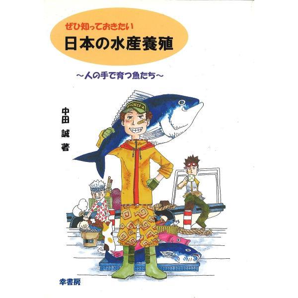 ぜひ知っておきたい日本の水産養殖 人の手で育つ魚たち/中田誠