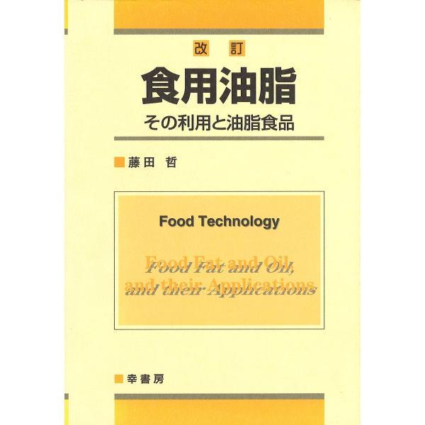 食用油脂 その利用と油脂食品/藤田哲