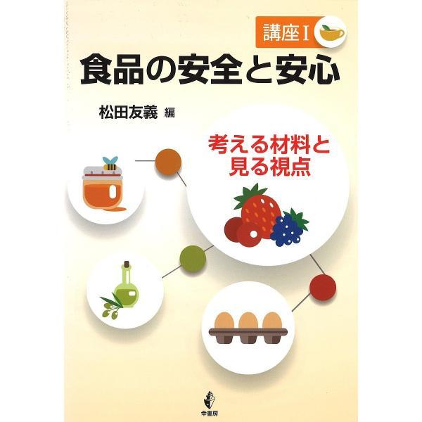 食品の安全と安心 講座1/松田友義