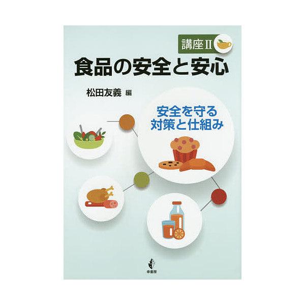 食品の安全と安心 講座2/松田友義