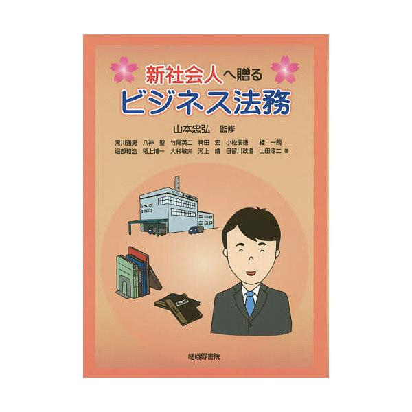 新社会人へ贈るビジネス法務/山本忠弘/黒川通男