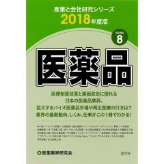 医薬品 2018年度版/医薬業界研究会