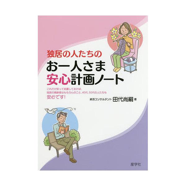 独居の人たちのお一人さま安心計画ノート/田代尚嗣