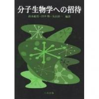 分子生物学への招待/鈴木範男/浅川哲弥