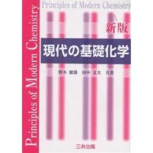 現代の基礎化学/野本健雄/田中文夫