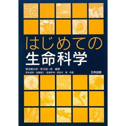 はじめての生命科学/菊池慎太郎/青江誠一郎/岡本威明