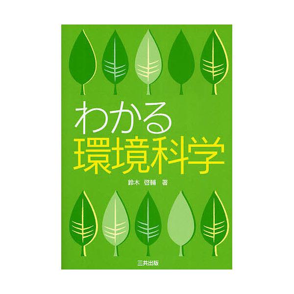わかる環境科学/鈴木啓輔
