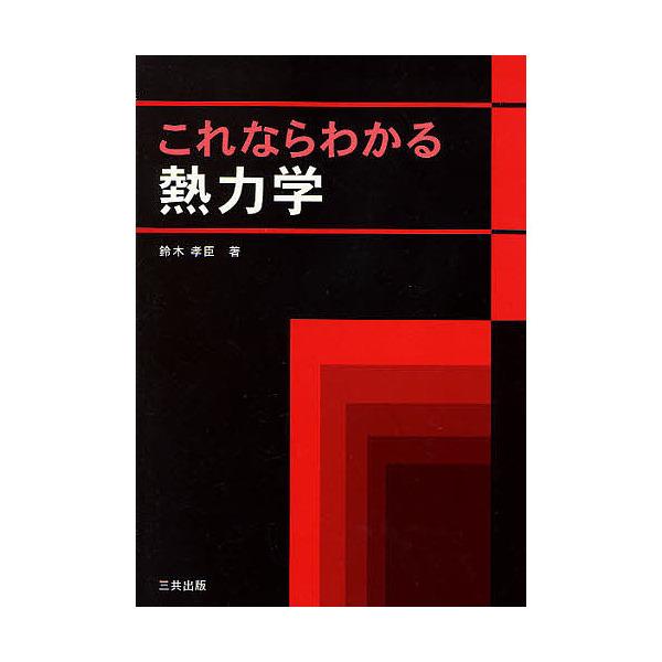 これならわかる熱力学/鈴木孝臣