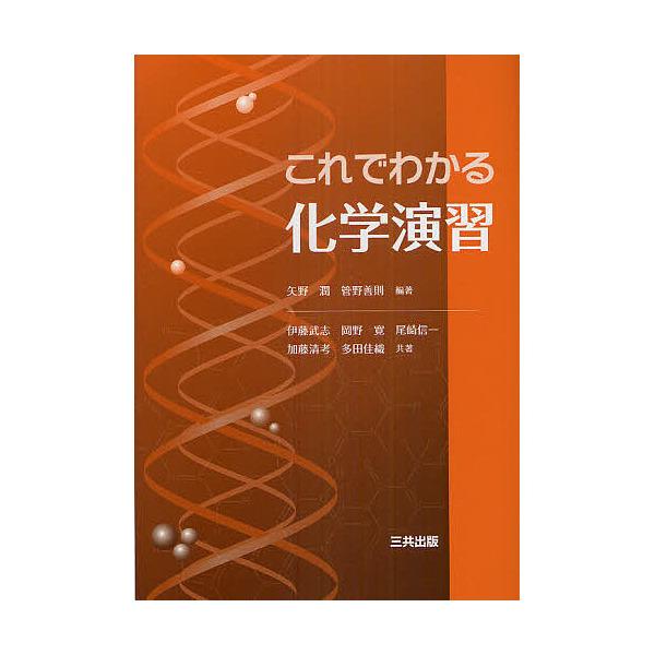 これでわかる化学演習/矢野潤/管野善則/伊藤武志
