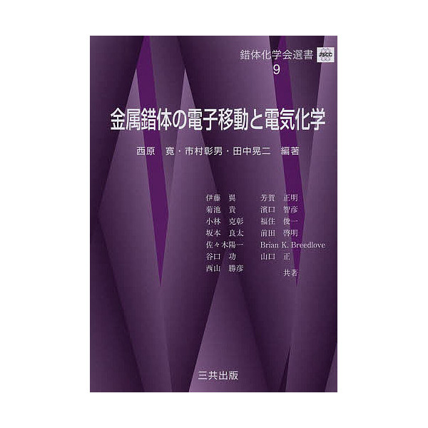 金属錯体の電子移動と電気化学/西原寛/市村彰男/田中晃二