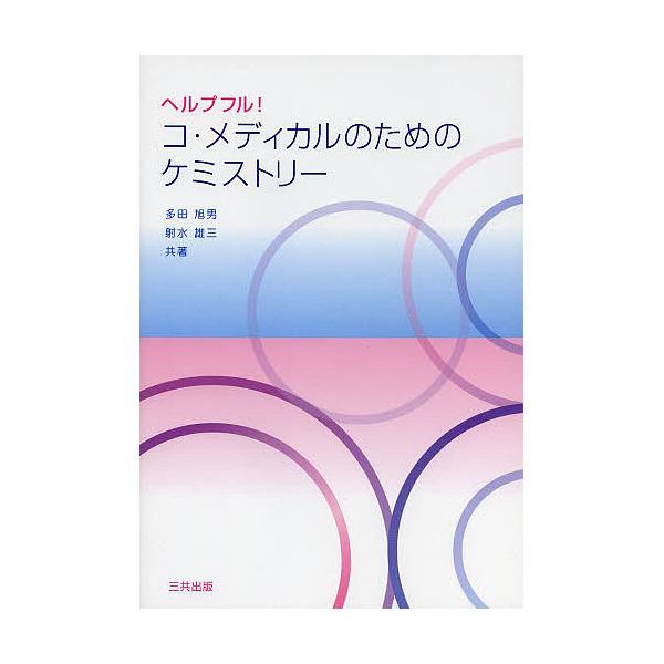 ヘルプフル!コ・メディカルのためのケミストリー/多田旭男/射水雄三
