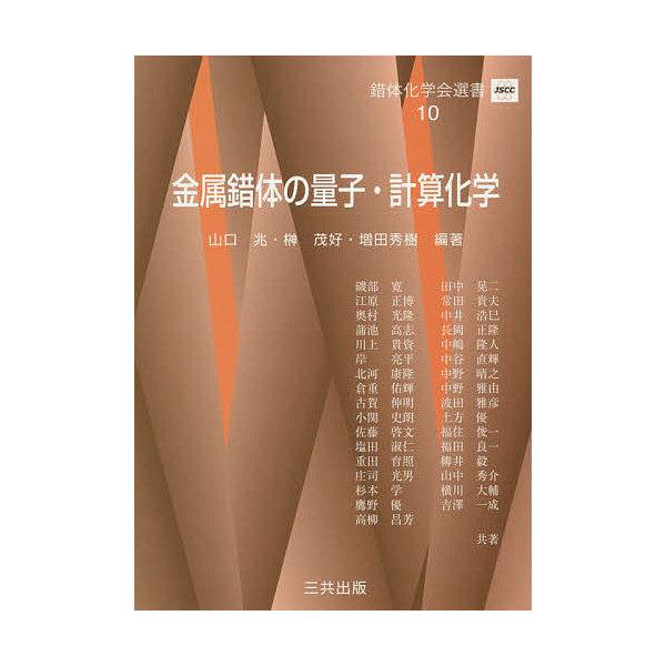 金属錯体の量子・計算化学/山口兆/榊茂好/増田秀樹