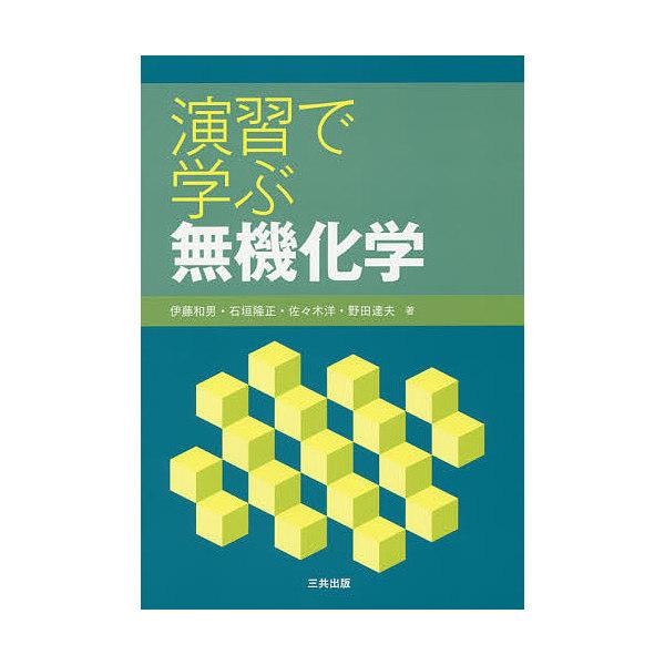 演習で学ぶ無機化学/伊藤和男/石垣隆正/佐々木洋