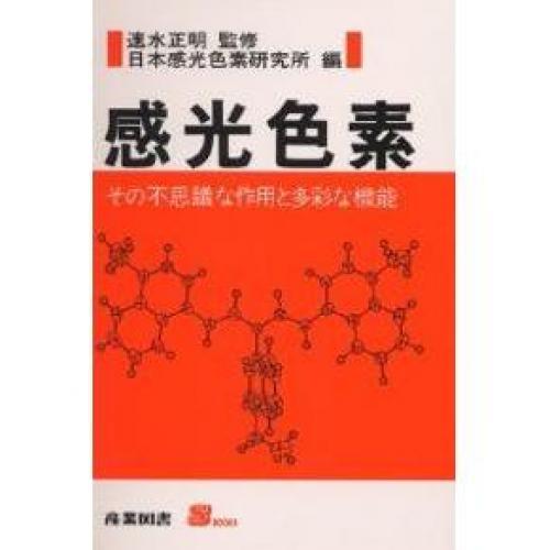 感光色素 その不思議な作用と多彩な機能/日本感光色素研究所