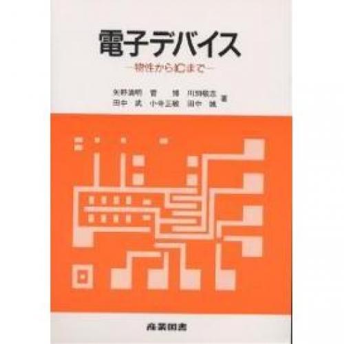 電子デバイス 物性からICまで/矢野満明