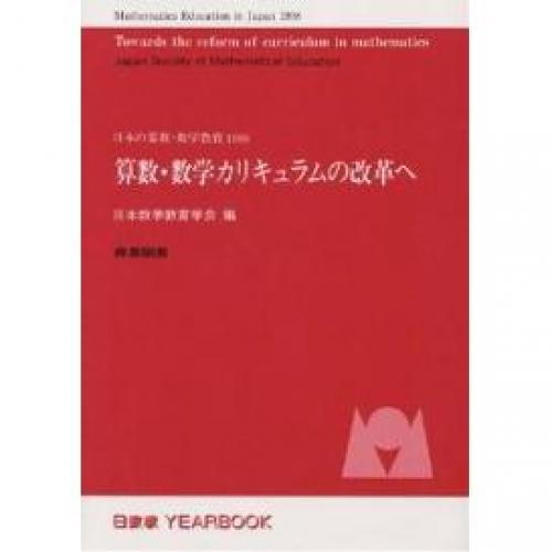 日本の算数・数学教育 1998/日本数学教育学会