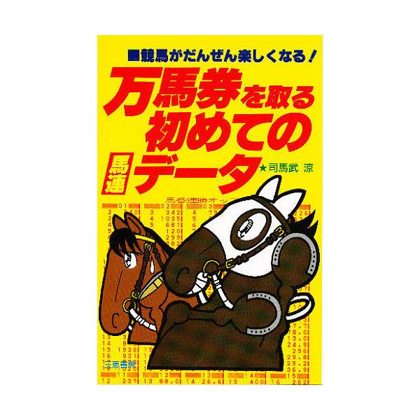 万馬券を取る初めての馬連データ 競馬がだんぜん楽しくなる!/司馬武涼