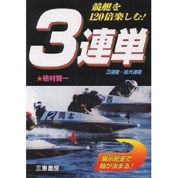 競艇を120倍楽しむ!3連単 展示航走で軸が決まる/檜村賢一