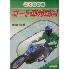よくわかるオート車券戦術/柴田和義