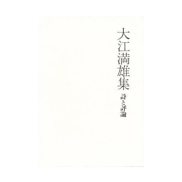 大江満雄集 詩と評論