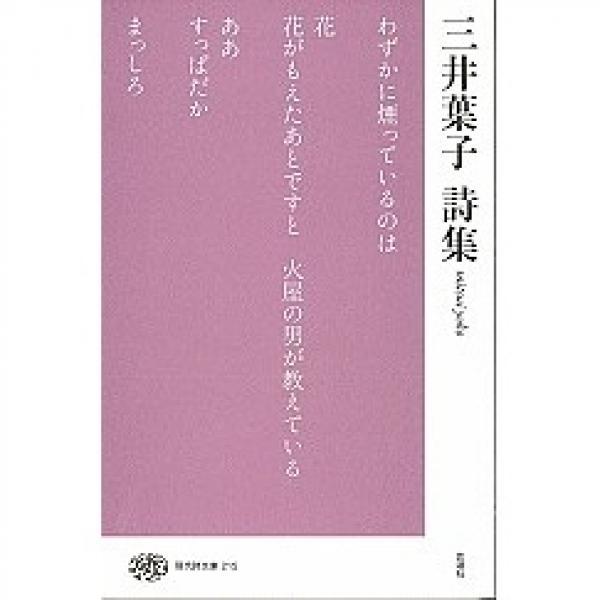 三井葉子詩集/三井葉子