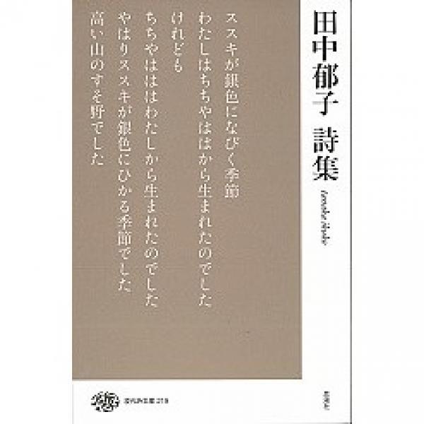 田中郁子詩集/田中郁子