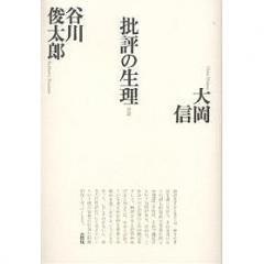 批評の生理/谷川俊太郎/大岡信