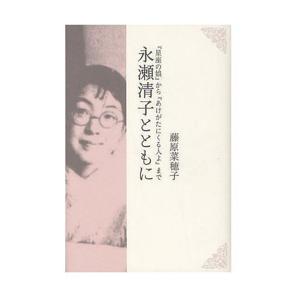 永瀬清子とともに 『星座の娘』から『あけがたにくる人よ』まで/藤原菜穂子