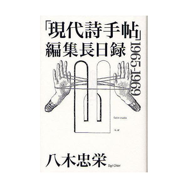 「現代詩手帖」編集長日録 1965-1969/八木忠栄