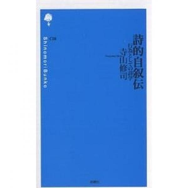 詩的自叙伝 行為としての詩学/寺山修司
