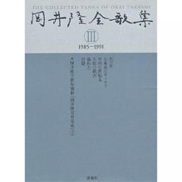 岡井隆全歌集 3/岡井隆