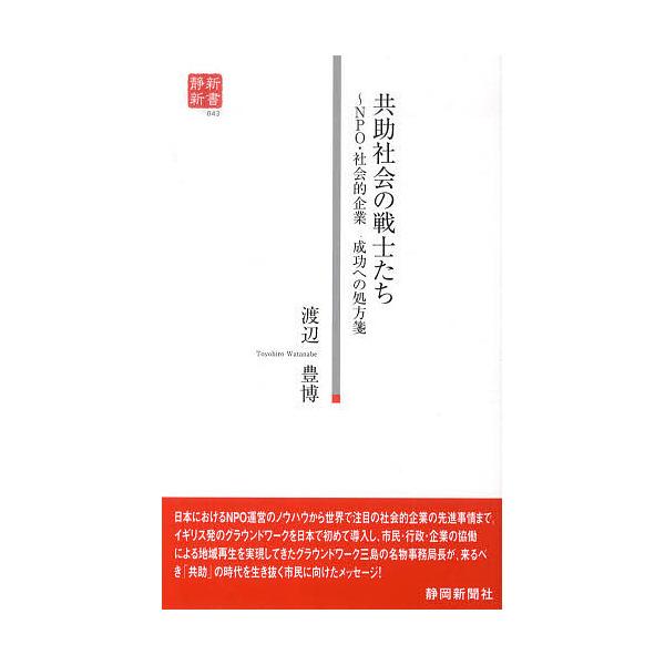 共助社会の戦士たち~NPO・社会的企業成/渡辺豊博