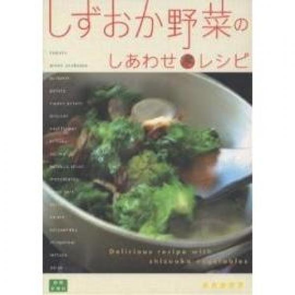 しずおか野菜のしあわせレシピ/静岡新聞社/レシピ