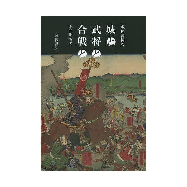 戦国静岡の城と武将と合戦と/小和田哲男