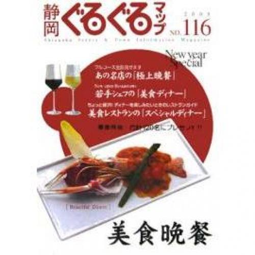静岡ぐるぐるマップ No.116/旅行