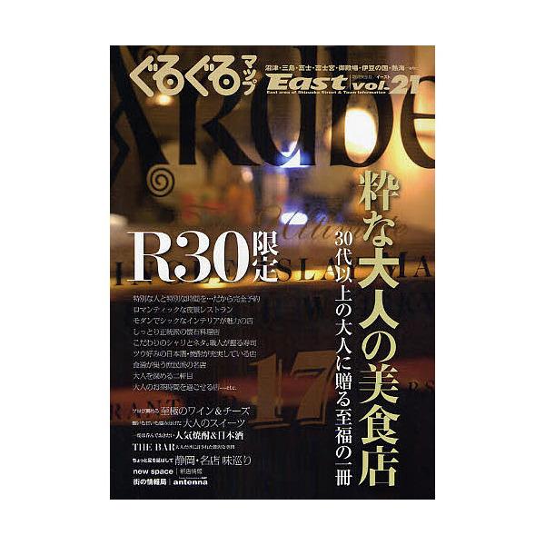 ぐるぐるマップEast 静岡東部版 vol.21/旅行