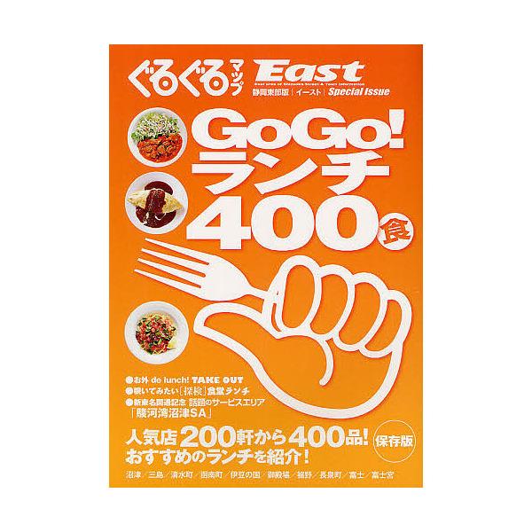 ぐるぐるマップEast 静岡東部版 GoGo!ランチ400食 保存版/旅行