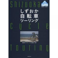 しずおか自転車ツーリング/静岡県サイクルツーリズム協議会